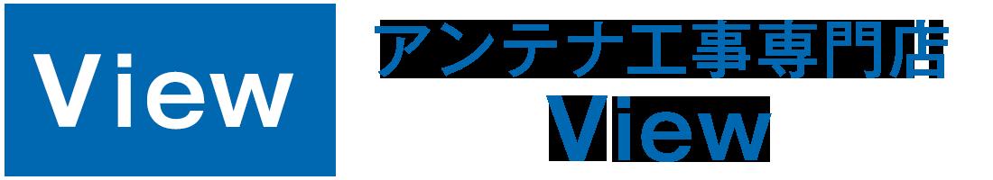アンテナ工事専門店VIEW